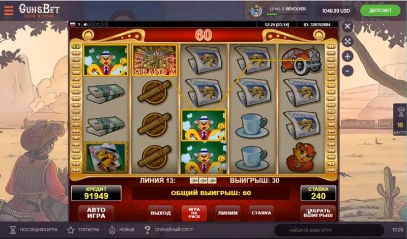Gunsbet Casino Software